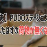 【紛失】PUDOステーションから発送したはずの荷物が無くなった話