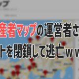 【悲報】破産者マップの運営者さん、サイトを閉鎖して逃亡wwwww