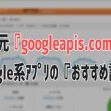 【PV急増】参照元『googleapis.com』はGoogle系アプリの『おすすめ記事』からだから安心して
