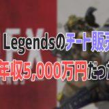 【悲報】Apex Legendsのチート販売業者さん 年収5,000万円だった