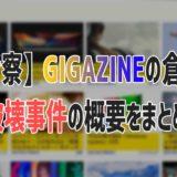 【続報あり】GIGAZINEの倉庫破壊の概要をまとめてみた